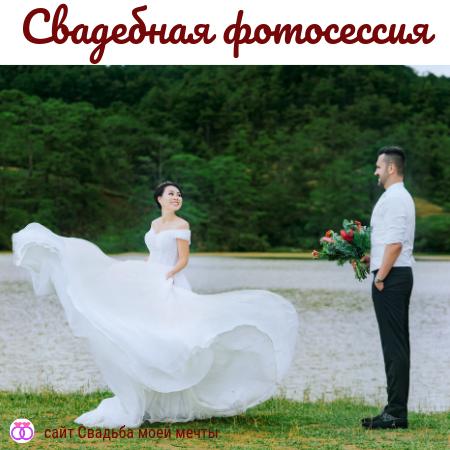 Свадьба и фотосессия: идеи для проведения на природе и в студии #свадьбамоеймечты