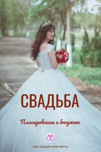 Свадьба мечты — идеи для планирования, бюджета и другие советы от сайта #свадьбамоеймечты