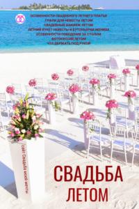 Свадьба и лето: выбираем благоприятный день. Лайфхаки от сайта #свадьбамоеймечты