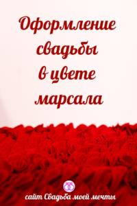 Декор для свадьбы в цвете марсала #свдаьбамоеймечты