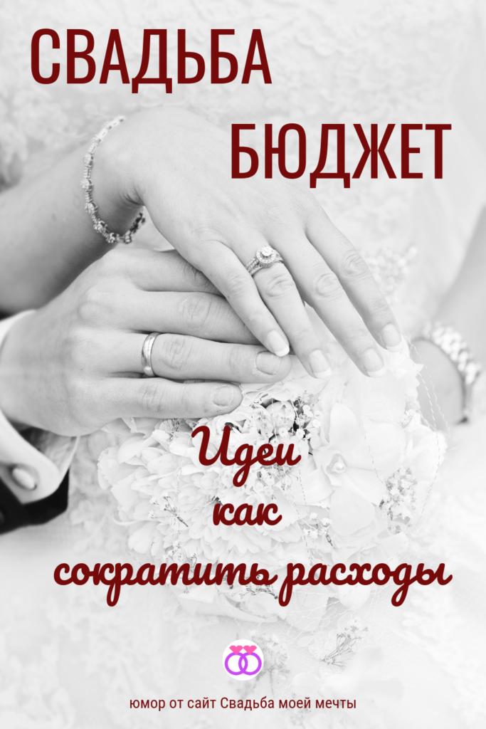 Свадьба, идеи для сокращения расходов от сайта #свадьбамоеймечты