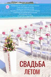 Свадьба летом — идеи и советы для фото, декор и другие лайфхаки от сайта #свадьбамоеймечты