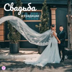 Свадьба мечты: идеи и советы, какие традиции можно не соблюдать современным парам #свадьбамоеймечты