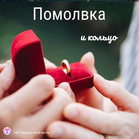 Помолвка и кольцо: 7 лайфхаков от сайта Свадьба моей мечты #свадьбамоеймечты