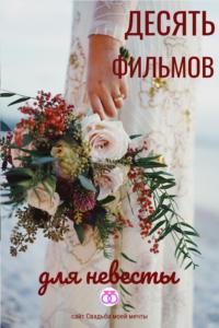 Свадьба — 10 фильмов для невесты, подборка от сайта #свадьбамоеймечты