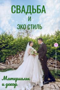 Свадьба и стиль эко: декор, подбор цвета и другие советы от сайта #свадьбамоеймечты