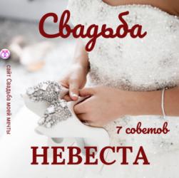 Свадьба и советы: что должна невеста сделать, чтобы праздник удался #свадьбамоеймечты