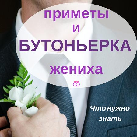 Бутоньерка жениха и приметы: что нужно знать, если вы прикрепляете ее своими руками на костюм жениха #идеи #бутоньерка #свадьба #свадьбамоеймечты