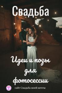 Свадьба — идеи и позы для свадебной фотосессии от сайта #свадьбамоеймечты