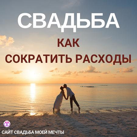 Свадьба: идеи, как сократить бюджет #свадьбамоеймечты