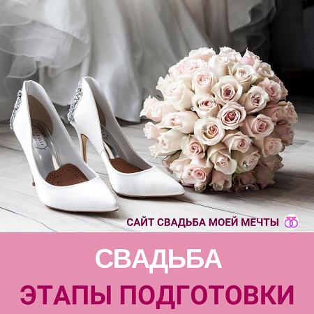 Свадьба мечты должна быть тщательно подготовлена. Используйте наши идеи для планирования #свадьбамоеймечты