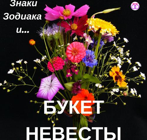 Букет невесты и свадьба: какой цветок обязательно должен быть в композиции, как требуют знаки Зодиака #свадьба #невеста #букет #свадьбамоеймечты