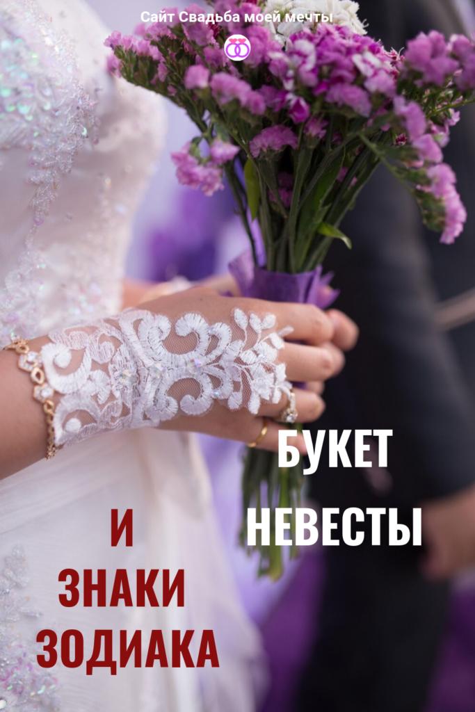 Свадьба и букет невесты