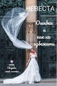 Свадьба и невеста: чек лист общих ошибок, которые можно не совершать #свадьбамоеймечты