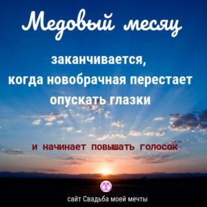 Медовый месяц и цитаты на русском от сайта #свадьбамоеймечты