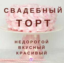 Свадьба — это всегда свадебный торт. Советы в статье помогут вам выбрать недорогой, но вкусный и шикарный торт #свадьба #торт #свадебный #свадьбамоеймечты
