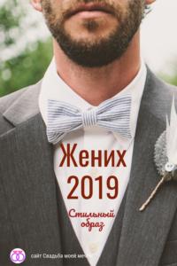 Жених 2019, стильный образ и советы от сайта #свадьбамоеймечты