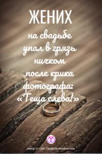 Свадьба: цитаты, шутки и юмор от сайта #свадьбамоеймечты