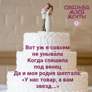 Свадьа и идед для смешных поздравлений #свадьбамоеймечты