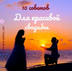 Свадьба и идеи, как все сделать красиво #свадьбамоеймечты