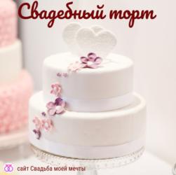 Свадебный торт, идеи для оформления и советы, как разрезать от сайта Свадьба моей мечты #свадьбамоеймечты