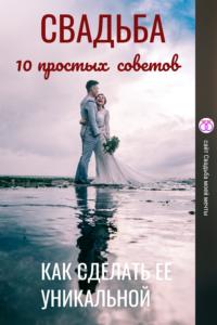 Свадьба: идеи, как сделать ее уникальной #свадьбамоеймечты