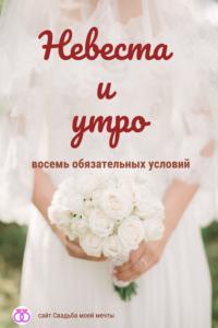 Свадьба и невеста: как должно проходить утро невесты #свадьбамоеймечты