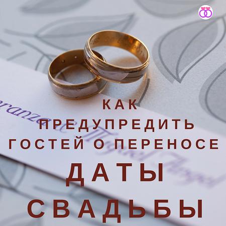 Свадьба и приглашения: порядок действий, если дата свадьбы переносится #свадьба #приглашения #невеста #свадьбамоеймечты