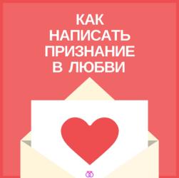 Признание в любви — идеи, как написать текст. Свадьба и ее подготовка с помощью сайта #свадьбамоеймечты #свадьба #невеста #идеи #жених #как