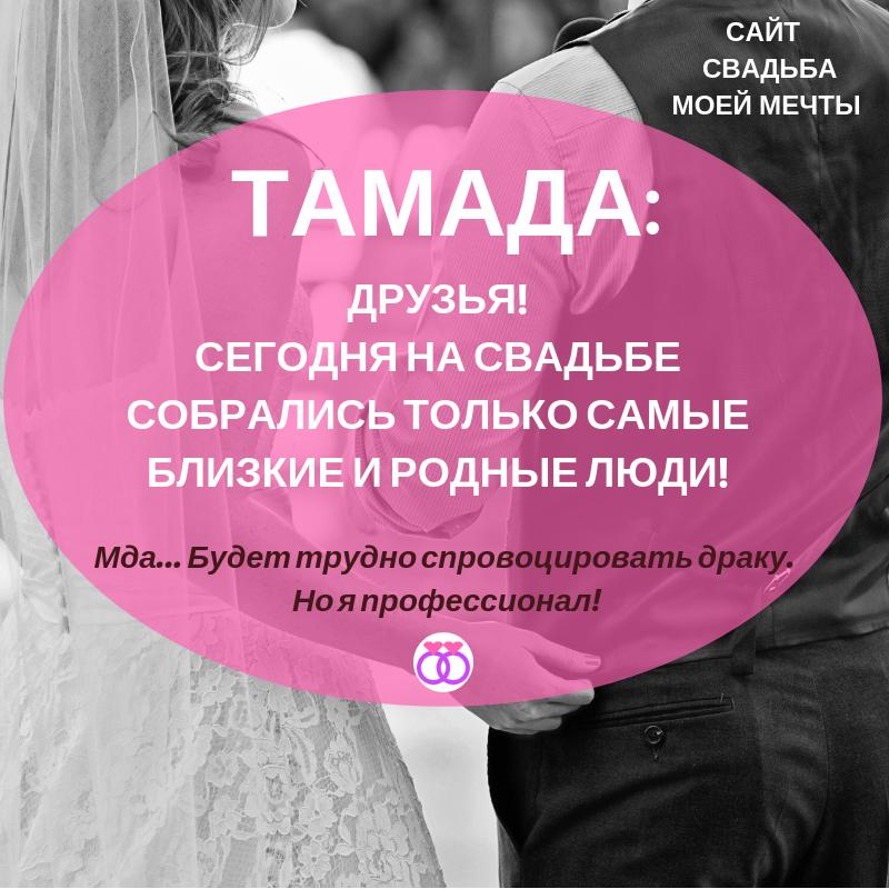 Свадьба и юмор, тамада