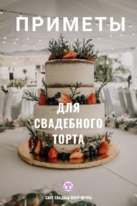 Свадьба и торт — какие приметы есть и как резать этот десерт #свадьбамоеймечты