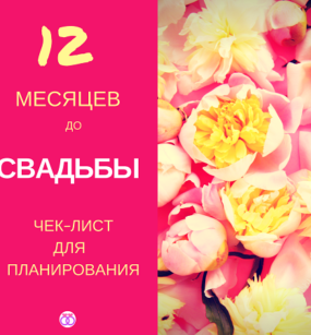 Свадьба — лайфхак для планирования #лайфхак #свадьба #свадьбамоеймечты