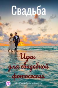 Свадьба и фотосессия — идеи от сайта #свадьбамоеймечты