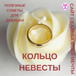 Кольцо помолвочное и воросы с ответами, которые вам пригодятся
