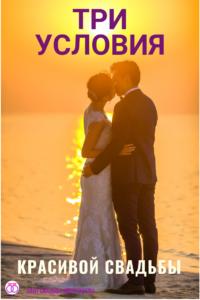 Свадьба и лайфхаки от сайта Свадьба моей мечты