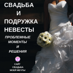 Свадьба и подружка невесты — советы и лайфхаки от сайта Свадьба моей мечты