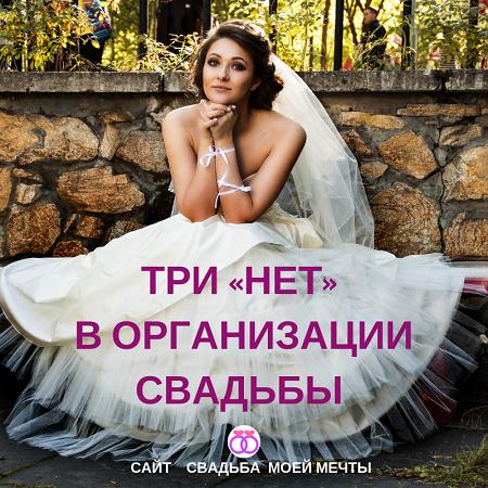Три нет в организации свадьбы — советы, что нельзя делать при подготовки свадьбы
