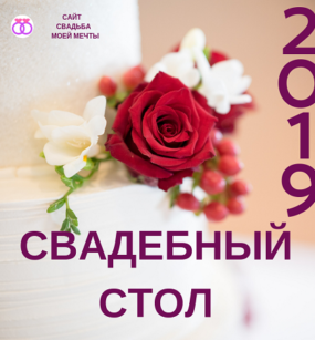 Свадебный стол 2019 — обзор трендов