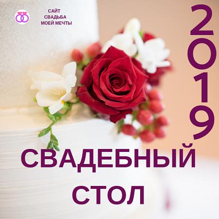 Свадебный стол 2019 — обзор трендов
