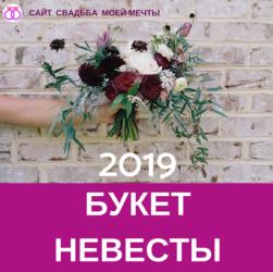 Тренды в свадебной моде: букет невесты 2019