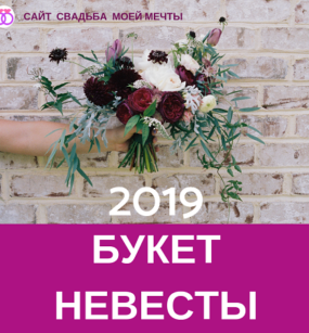 Тренды в свадебной моде: букет невесты 2019