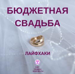 Бюджетная свадьба — как все рассчитать и сделать красиво на небольшой бюджет
