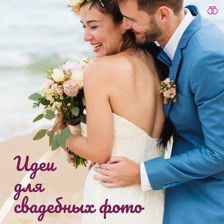Свадьба: идеи для уникальных и недорогих свадебных фото #свадьбамоеймечты