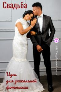 Свадьба и фото: уникальная свадебная фотосессия, идеи от сайта #свадьбамоеймечты