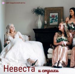 Невеста и перечень самых распространенных страхов девушки перед свадьбой. И как с ними справляться: советы от сайта Свадьба моей мечты #свадьбамоеймечты