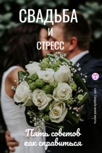 Свадьба — идеи, как справиться с предсвадебным стрессом #свадьбамоеймечты