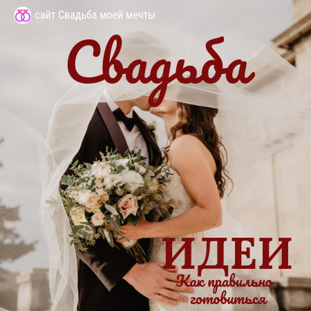 Свадьба и идеи, как правильно готовиться #свадьбамоей мечты