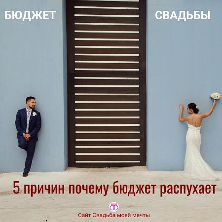 Свадьба мечты и бюджет: как грамотно планировать