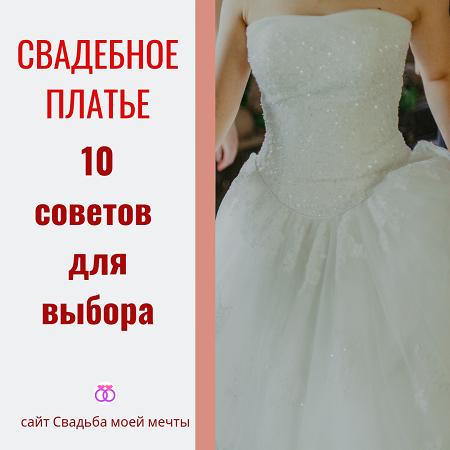 Свадебное платье: как правильно подойти к выбору. Ведь ошибки здесь исправить будет невозмоно