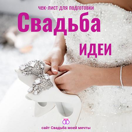 Свадьба мечты — идеи и чек-лист для подготовки